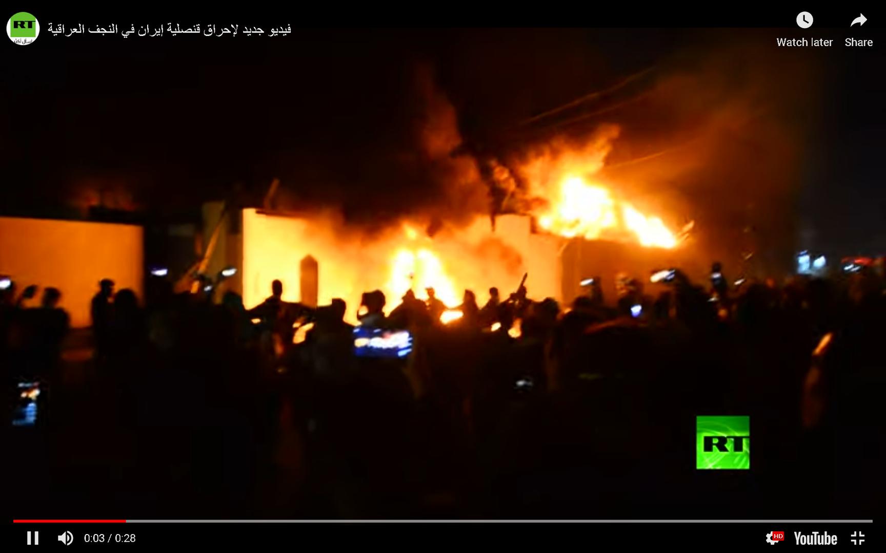 إحراق القنصلية الإيرانية في مدينة النجف جنوب العراق للمرة الثانية خلال أسبوع