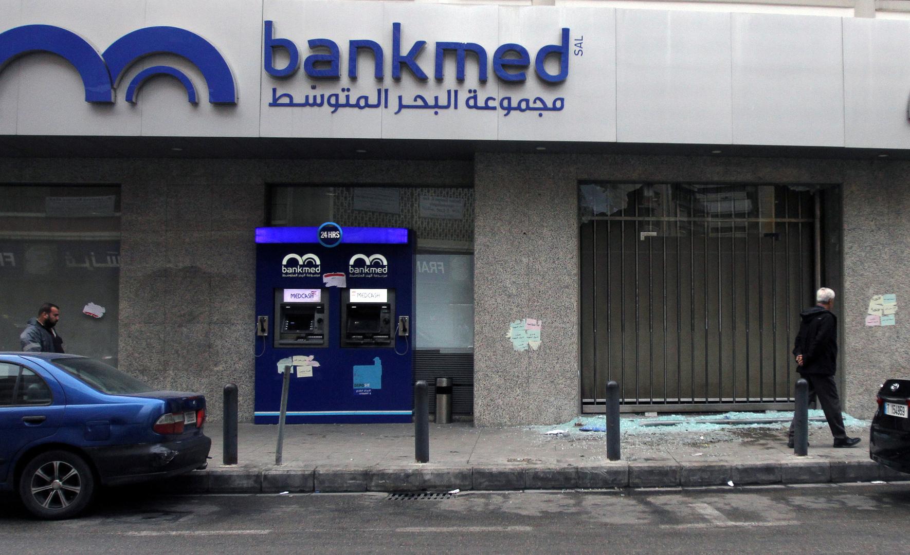 اللبنانيون سحبوا مليارات الدولارات من البنوك وأودعوها في بيوتهم