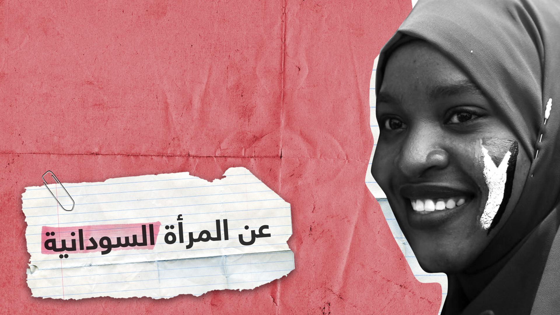 المرأة السودانية.. في انتظار