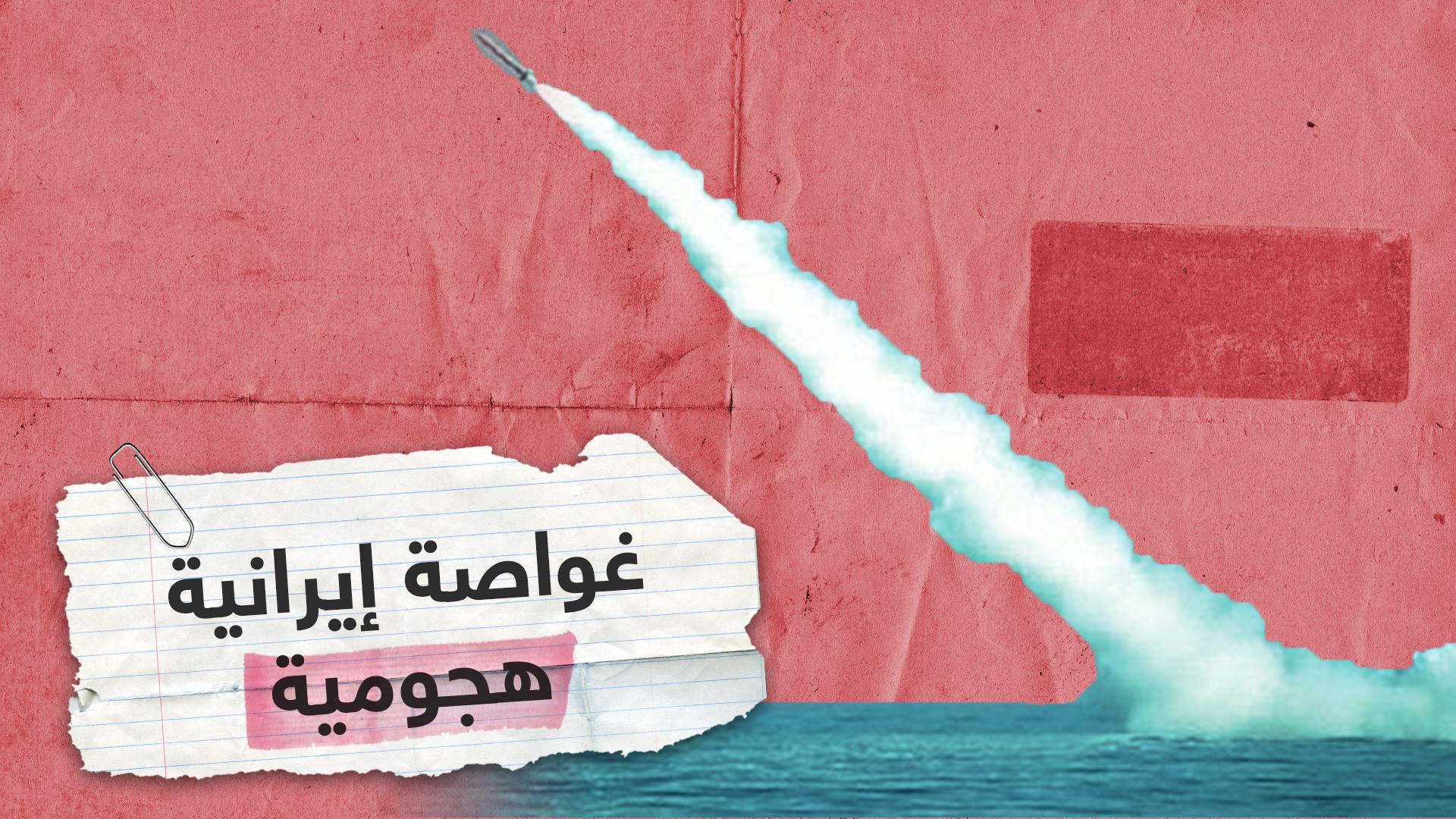 غواصة إيرانية هجومية تطلق صواريخ من تحت الماء