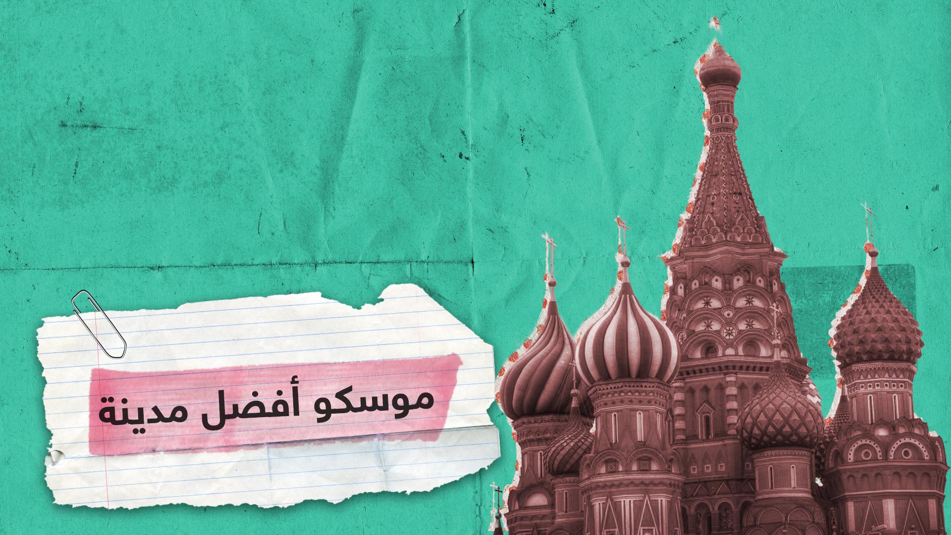 موسكو تفوز بلقب أفضل مدينة للسياحة 2019