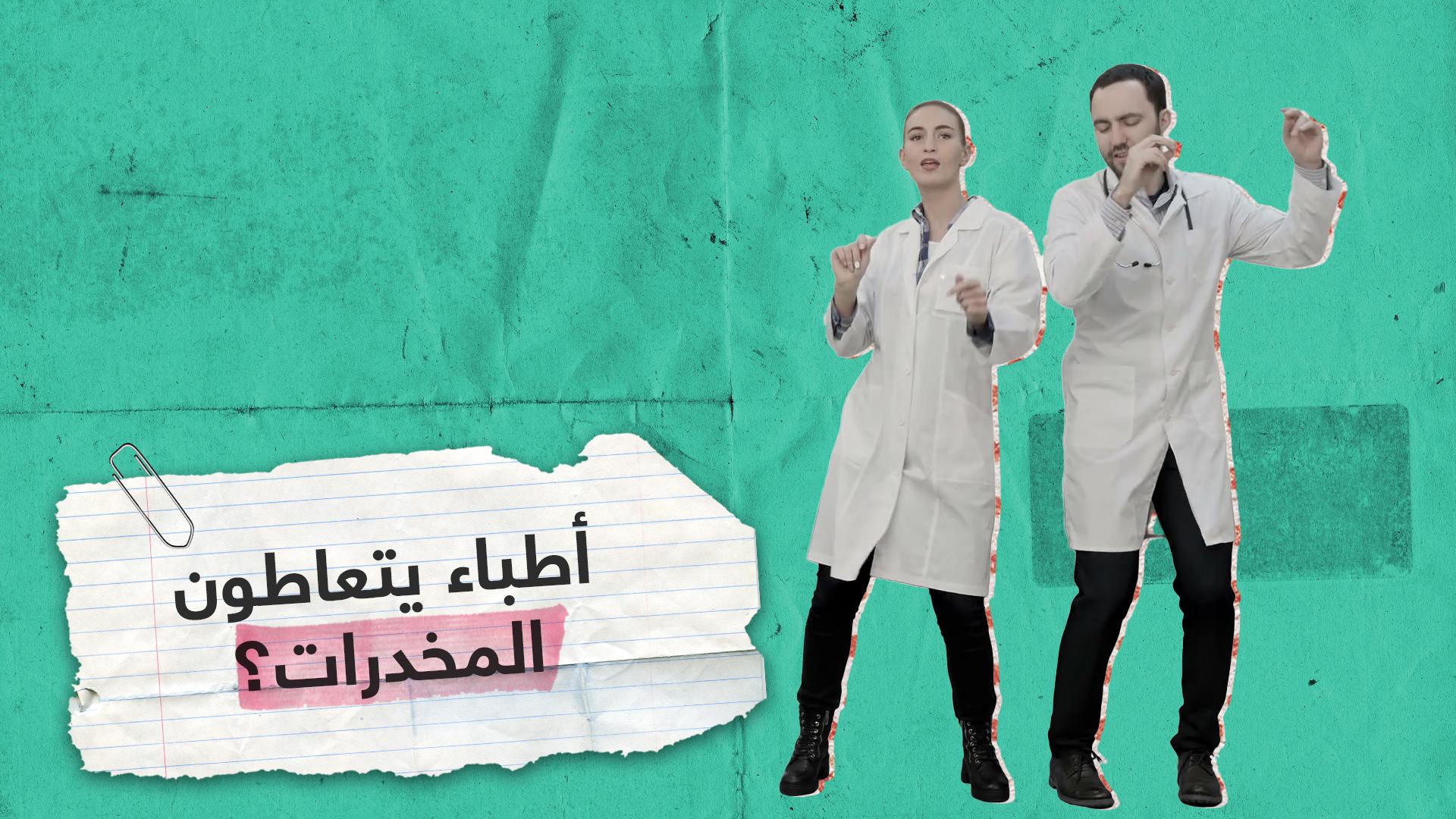 فيديو مسرب.. أطباء في تونس يتعاطون المخدرات؟