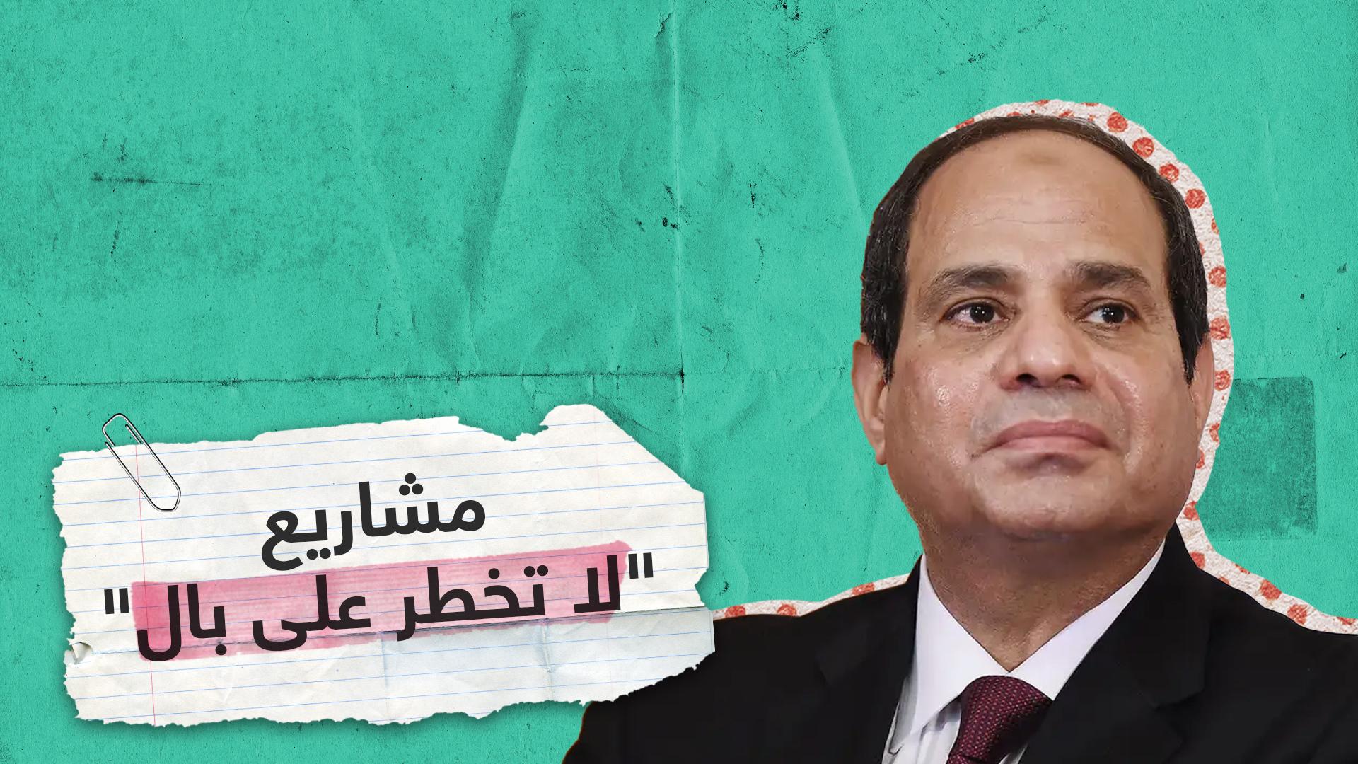 السيسي: مشاريع بمصر لم تخطر على بال أحد