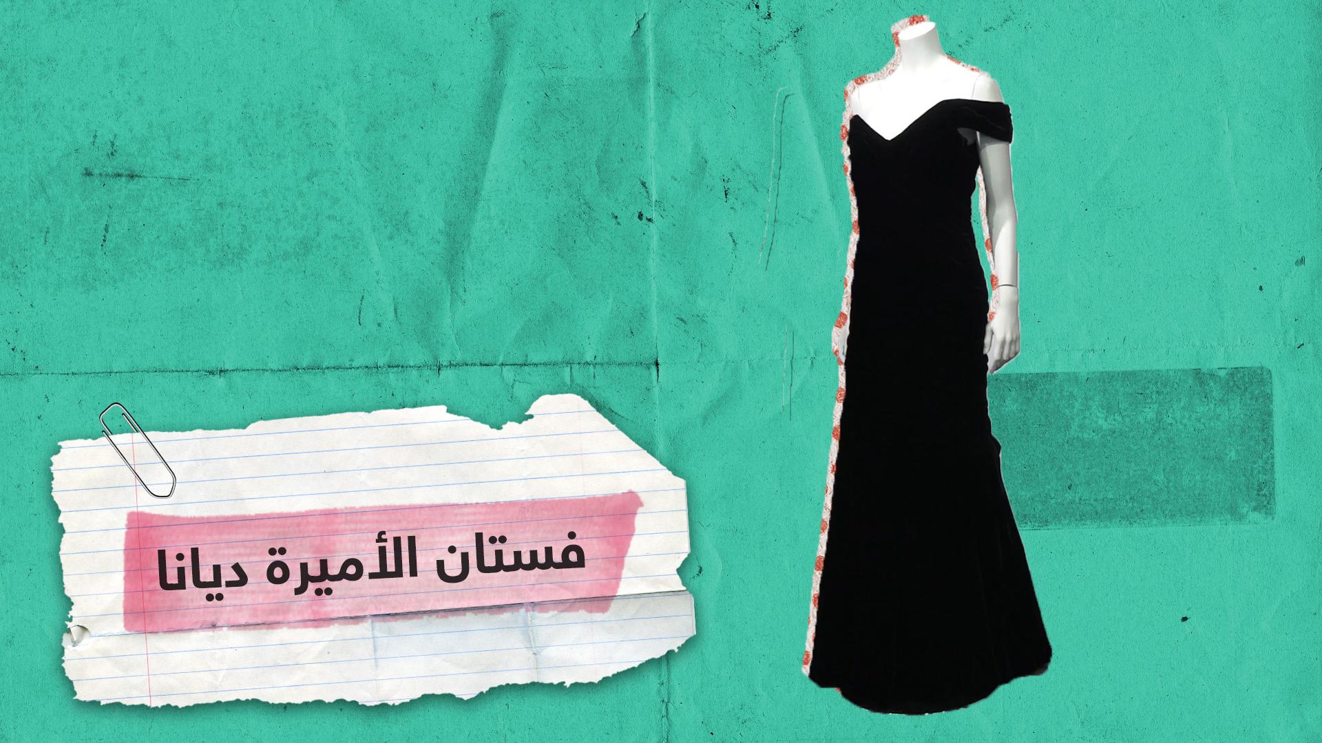 فستان الأميرة ديانا للبيع في مزاد علني
