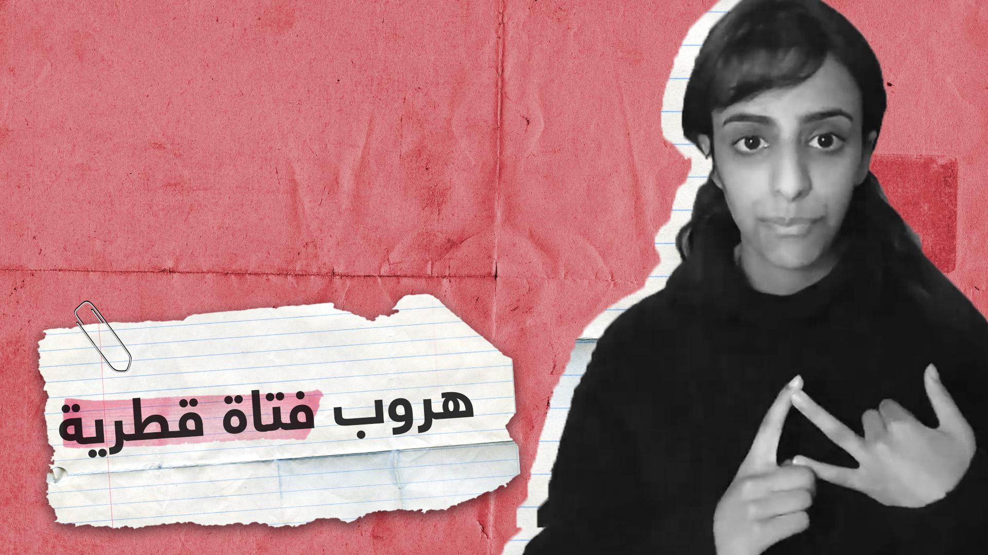 على خطى رهف القنون.. فتاة قطرية تغادر إلى لندن بحثا عن