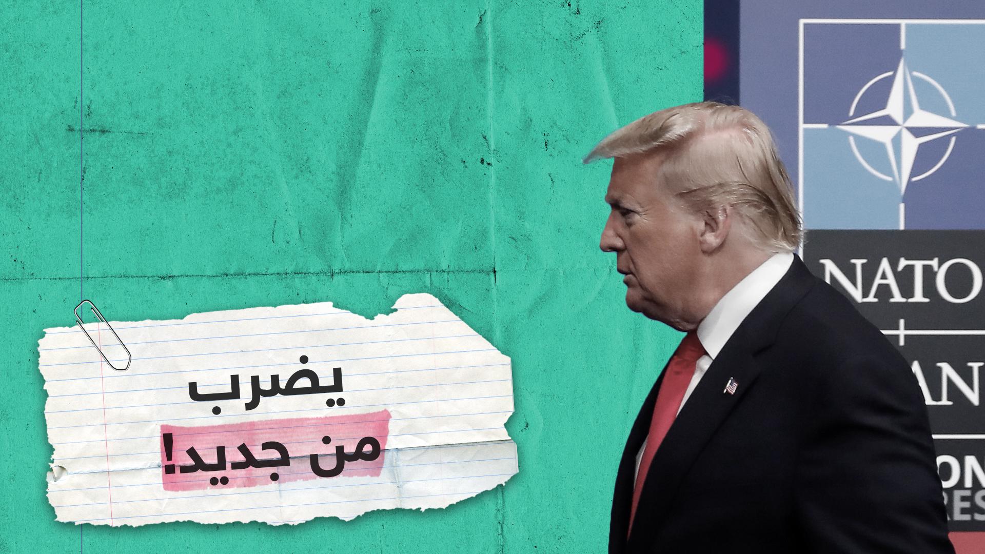 ترامب في قمة الناتو.. تصريحات نارية ومواقف مثيرة