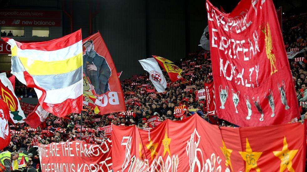 ليفربول يحسم
