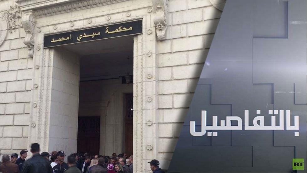الجزائر.. محاكمات تاريخية والجيش يتعهد