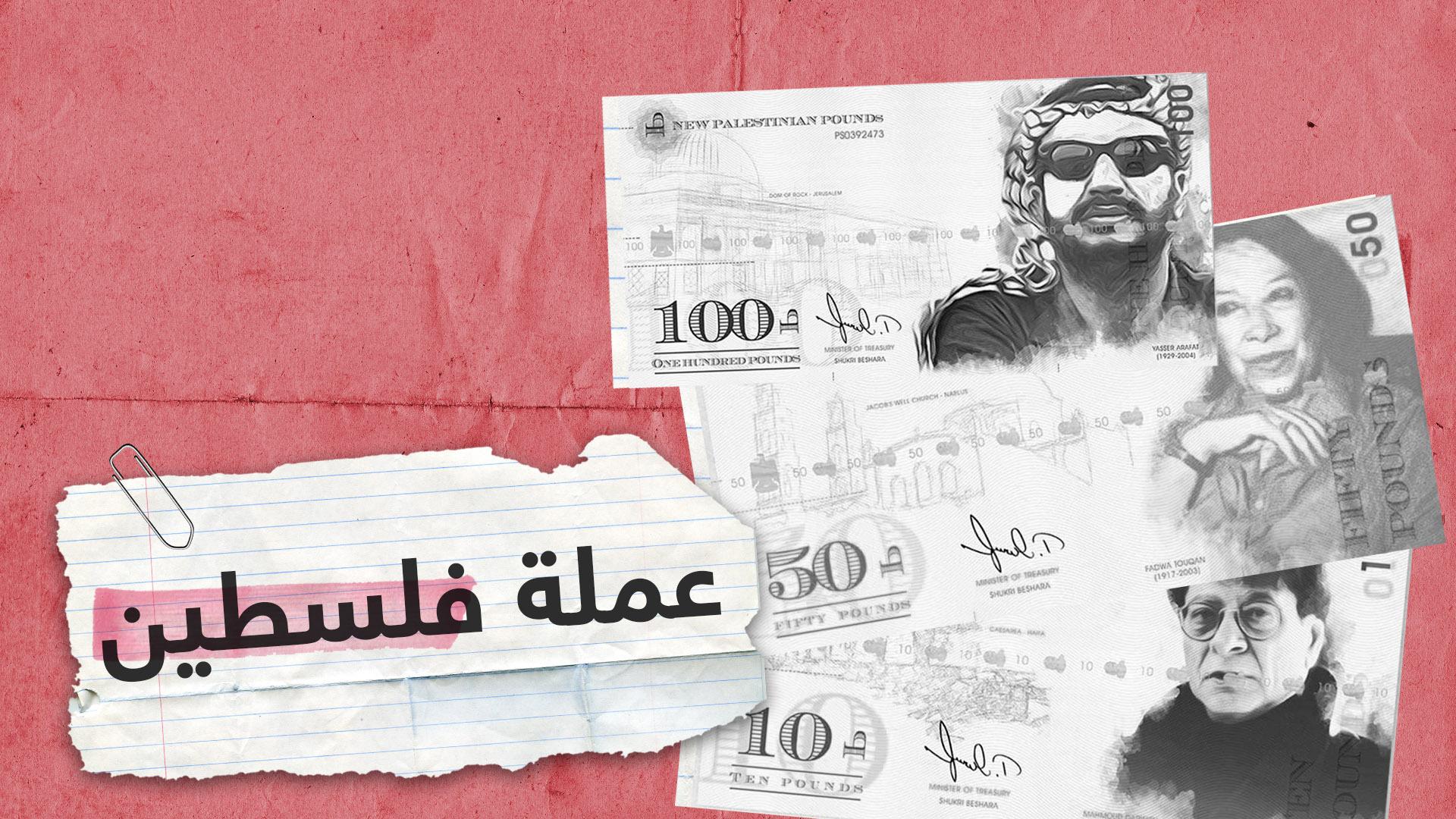 إعادة إحياء الجنيه الفلسطيني على يد فنان غزاوي