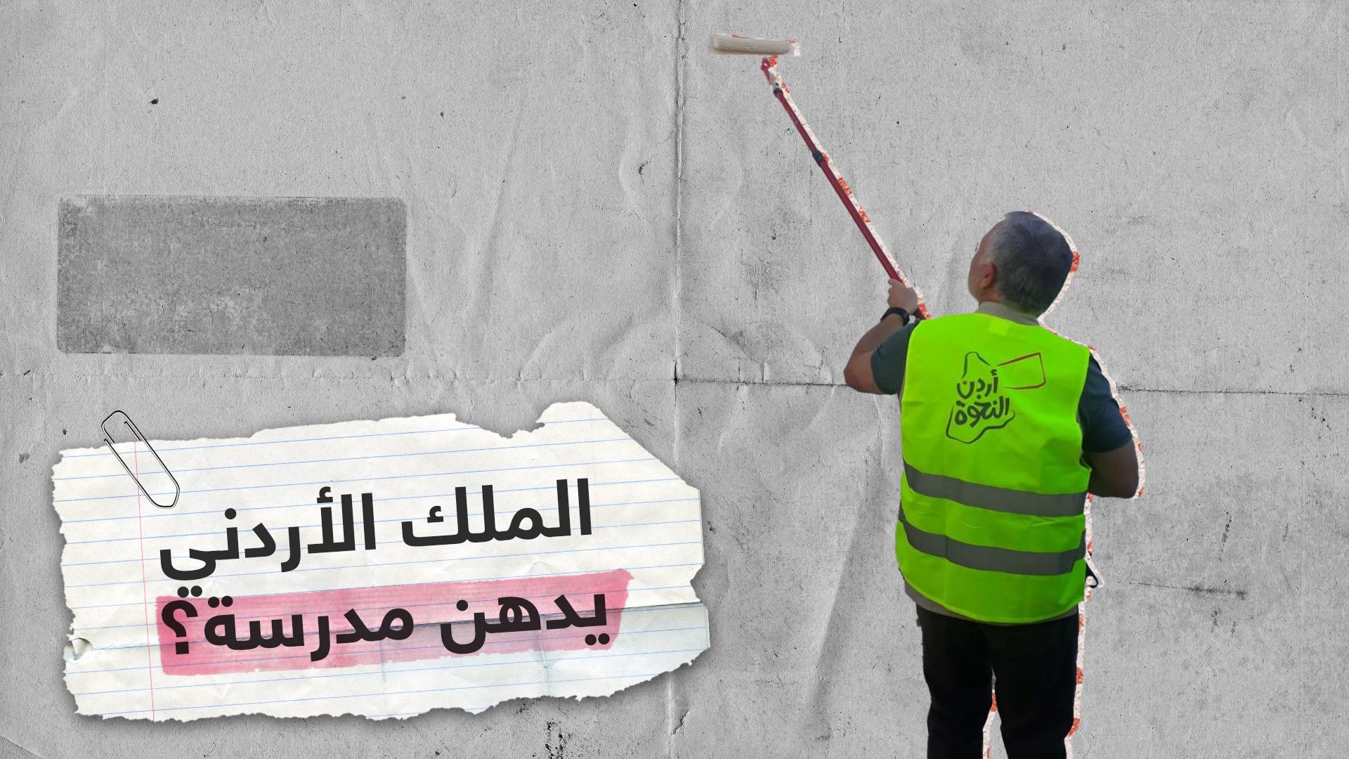 في يوم التطوع العالمي.. ملك الأردن يشارك في دهان مدرسة