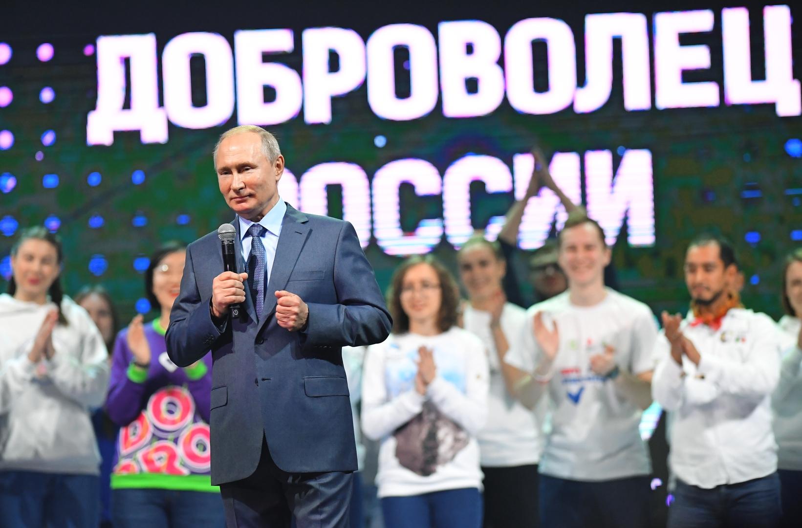 الرئيس الروسي فلاديمير بوتين في المنتدى الدولي للمتطوعين في مدينة سوتشي