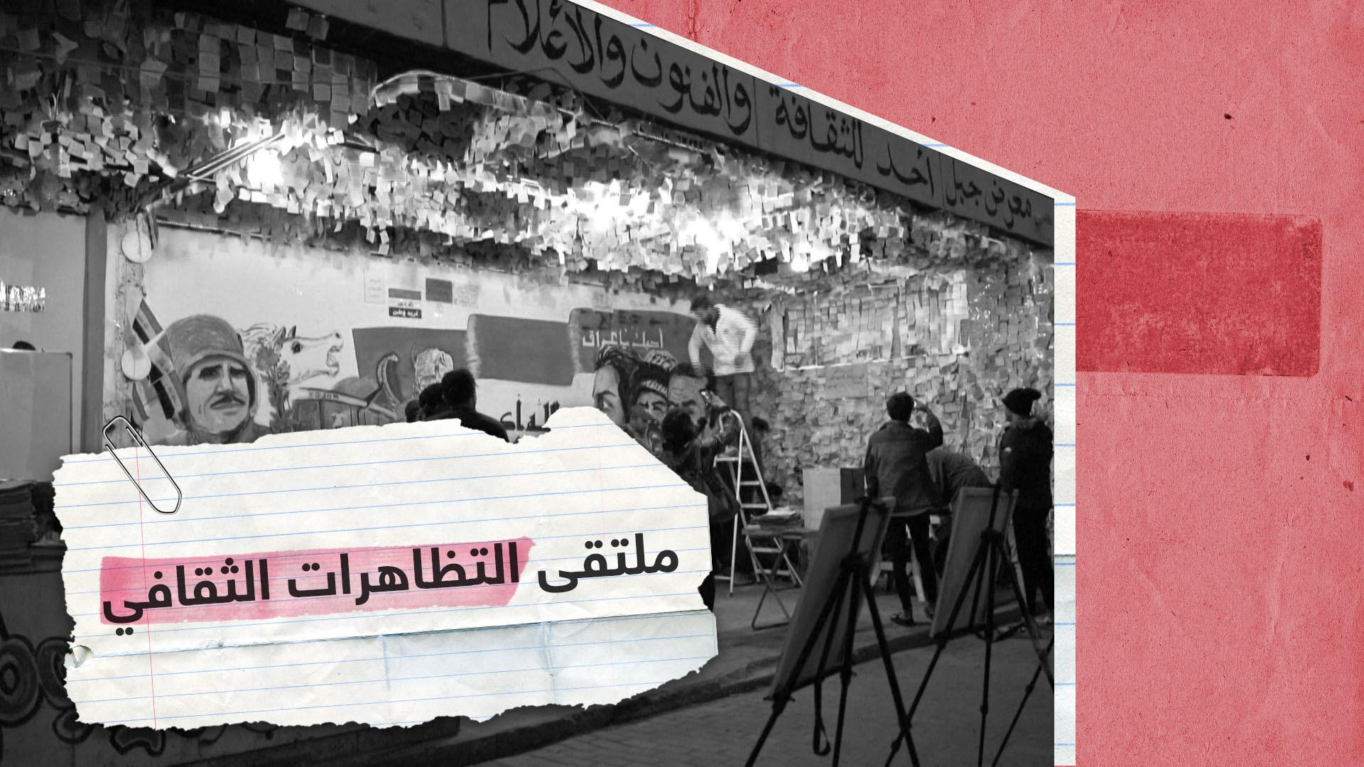 ملتقى ثقافي في التظاهرات.. هكذا يعبر فنانو العراق عن احتجاجهم