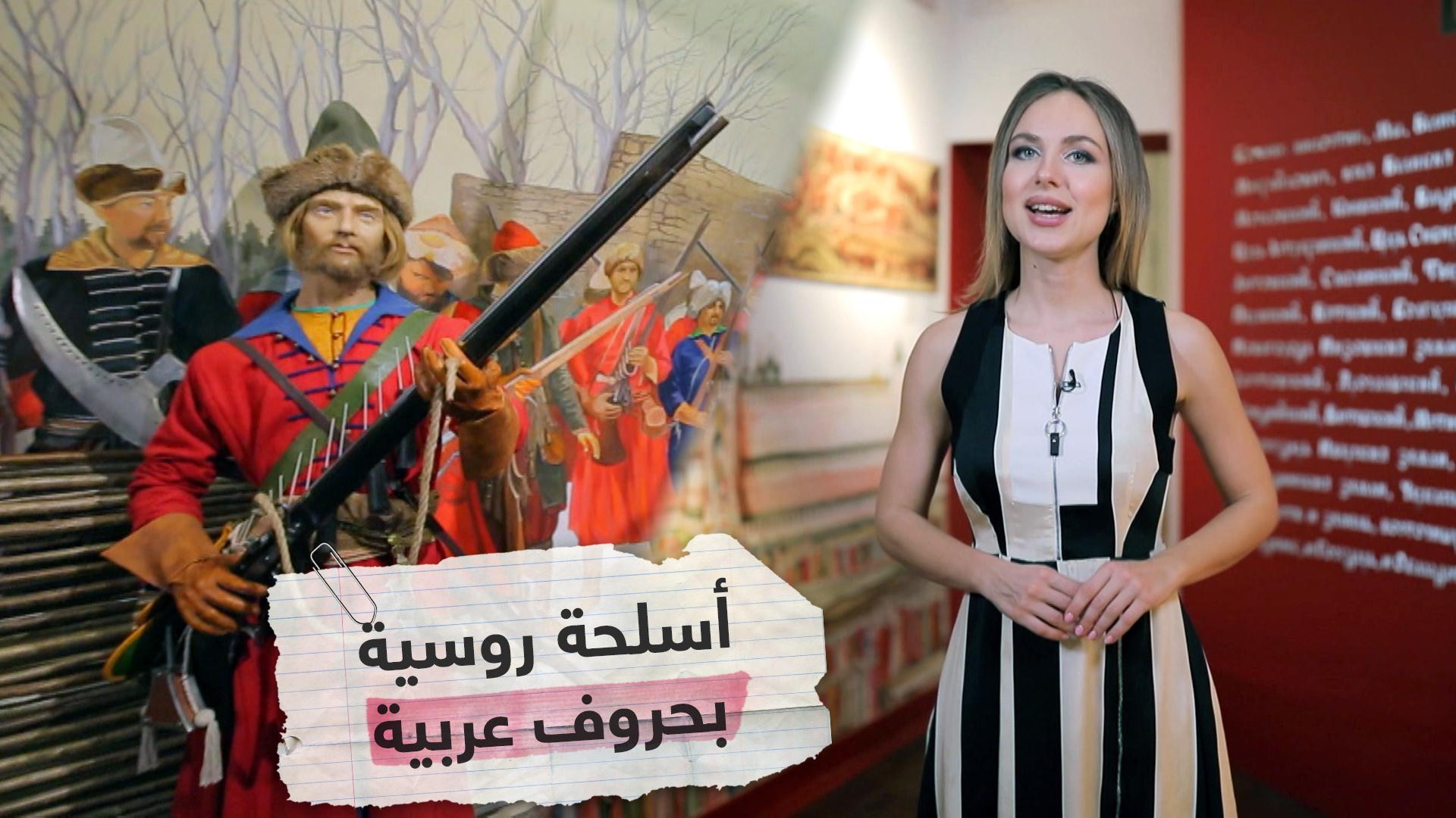 من أين جاءت الكتابات العربية على أسلحة الأمراء الروس؟