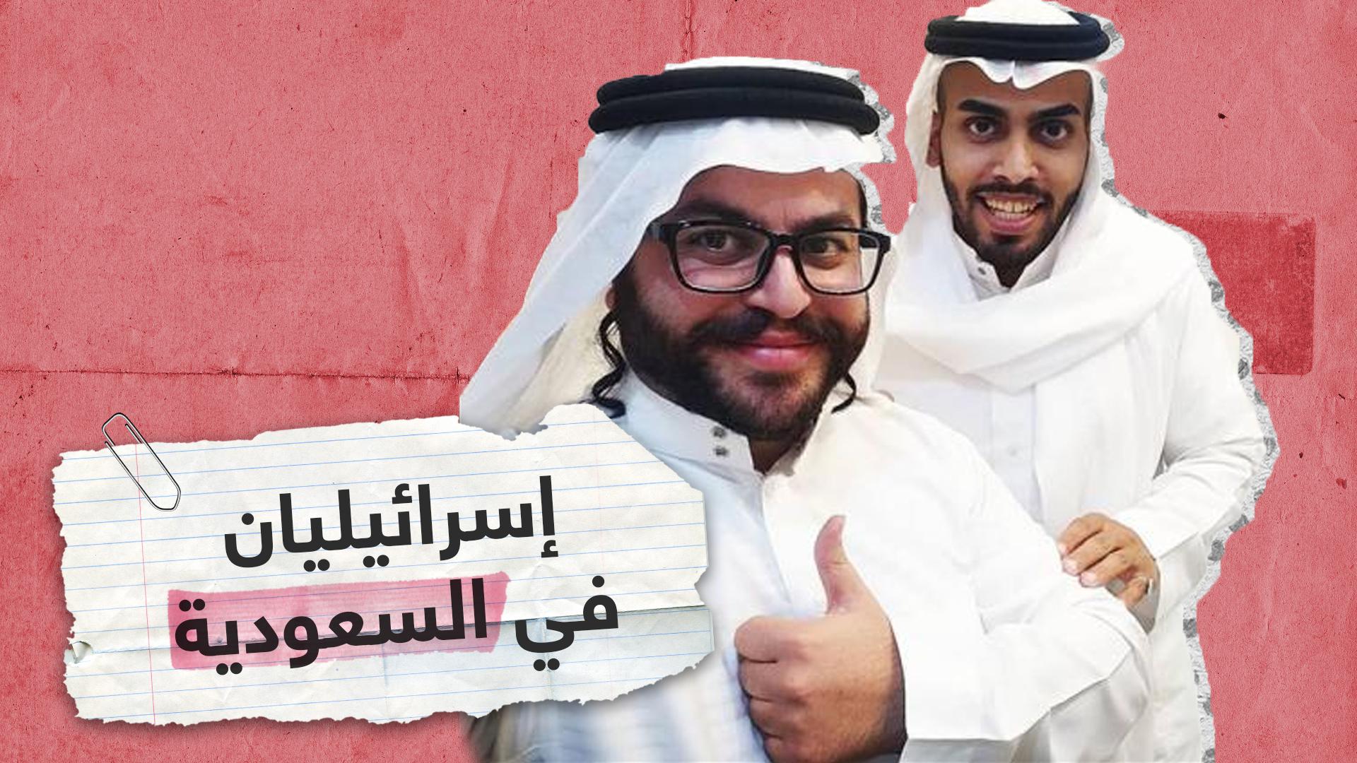 إسرائيليان في ضيافة سعودي بالرياض