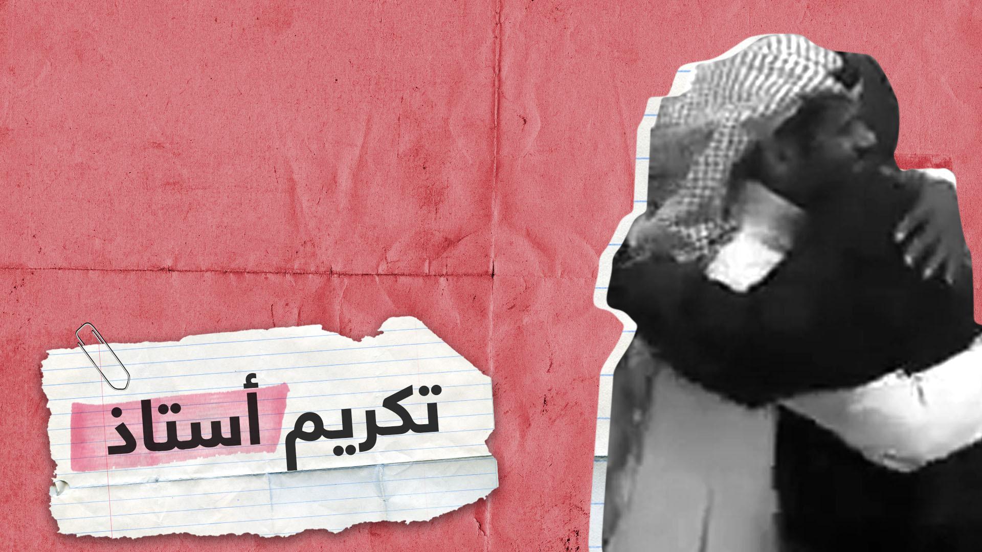 طلاب سعوديون يردون الجميل لأستاذهم المصري بعد 30 عاما