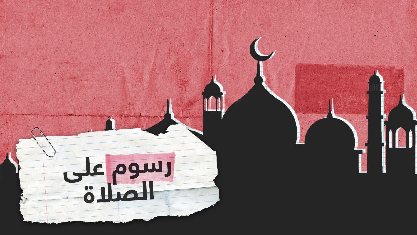لائحة رسوم على المصلين أمام مسجد في اليمن.. ما قصتها؟