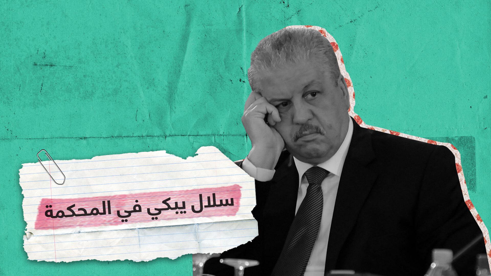 رئيس الوزراء الجزائري الأسبق يبكي أمام القاضي أثناء محاكمته بتهم الفساد