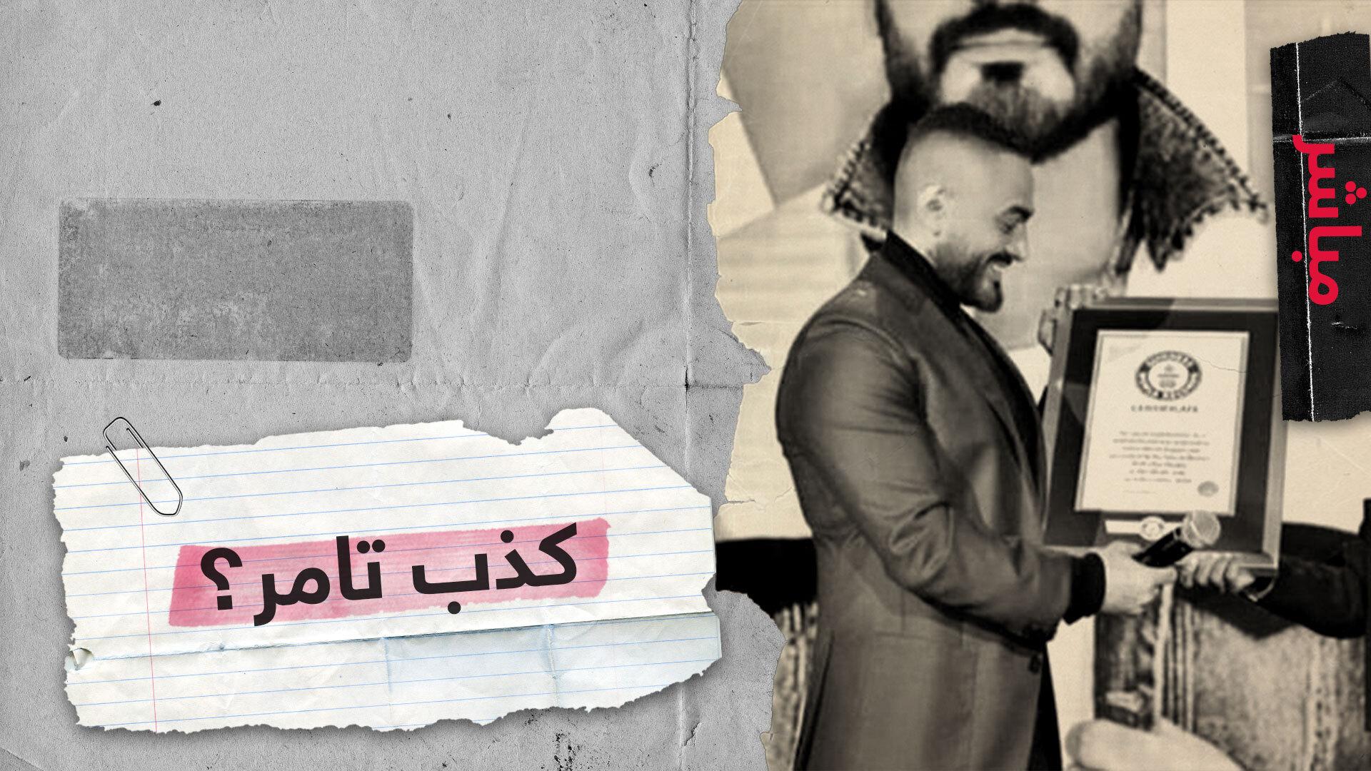 تامر حسني في موسوعة غينيس  الفنان الأكثر تأثيرا في العالم؟