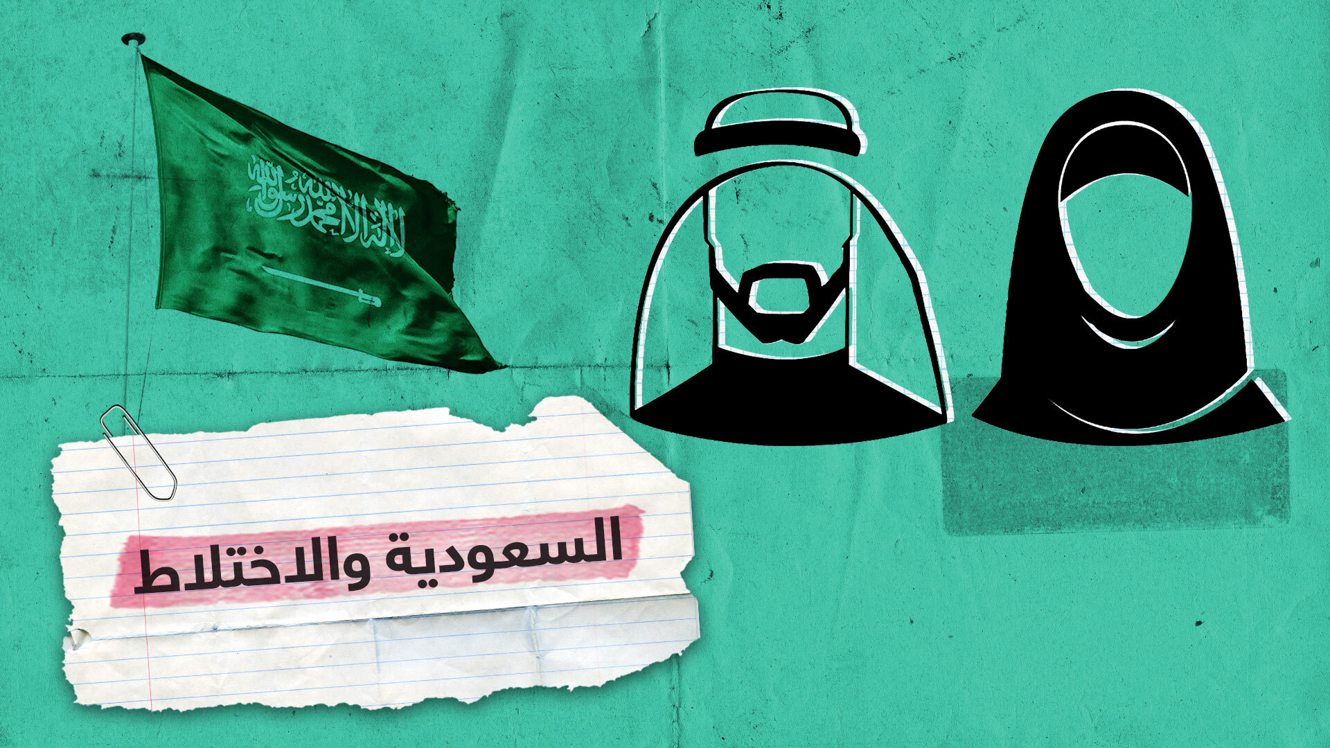ناشط سعودي: عليك زيارة طبيب نفسي إذا كنت تداوم مع بنات ولا تتحرك فيك غرائز!