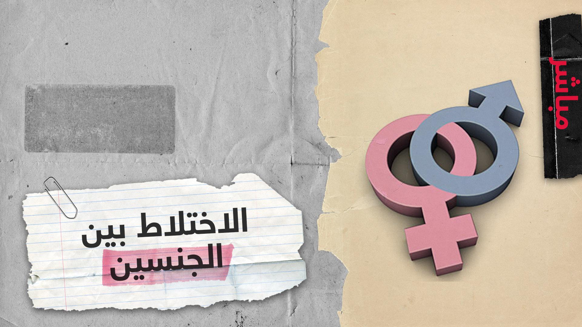 الاختلاط بين الجنسين في السعودية.. خطوات  رسمية لتخفيف القيود ومجتمع منقسم
