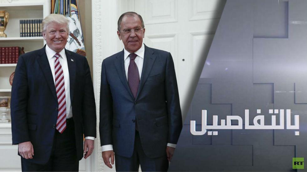 ترامب ولافروف.. خلف الأبواب المغلقة