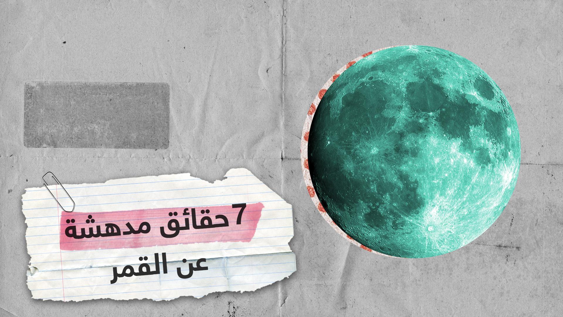 7 حقائق هامة قد لا تعرفها عن القمر