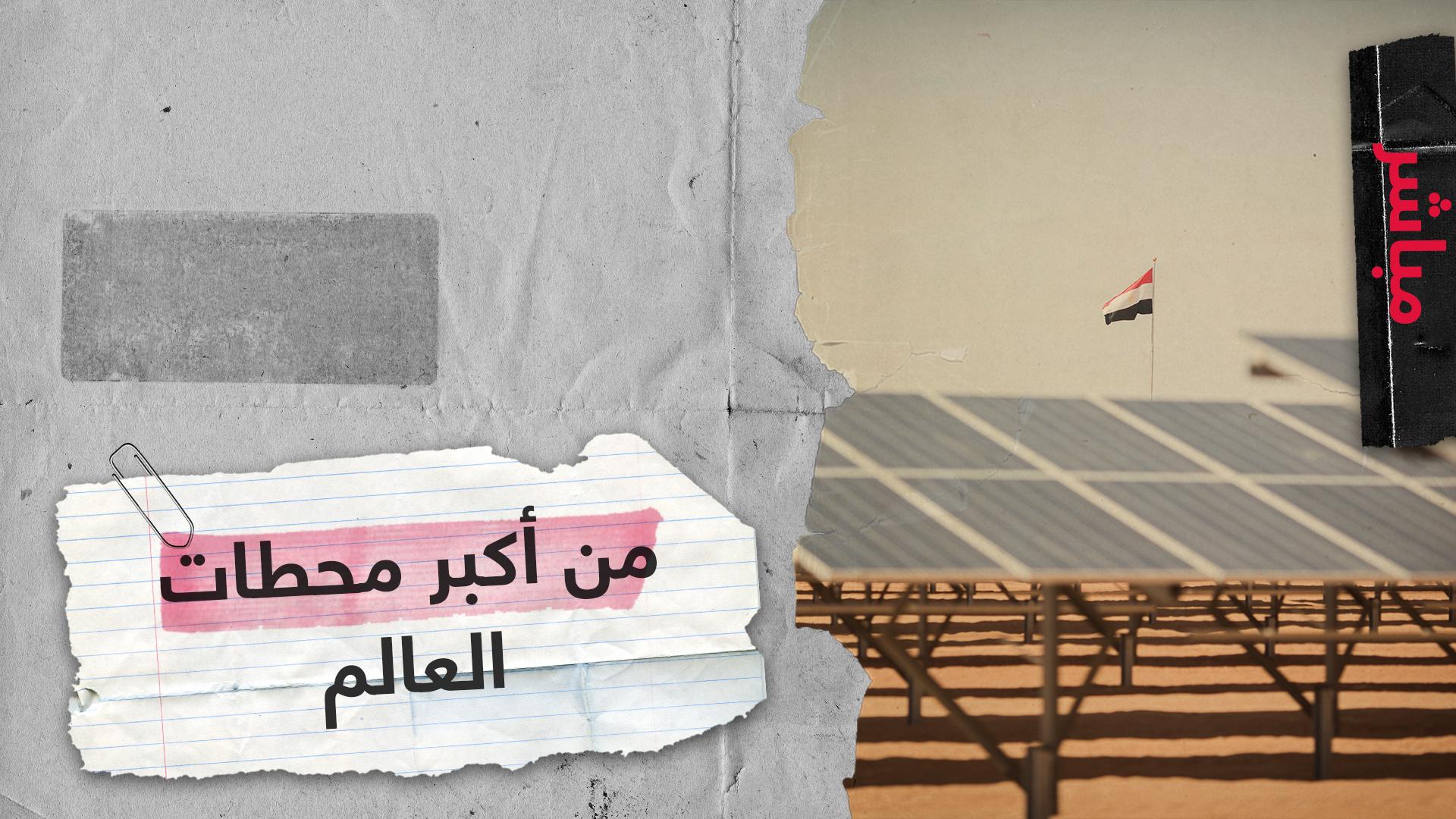 قريبا.. مصر تفتتح واحدة من أكبر  محطات توليد الطاقة الشمسية في العالم