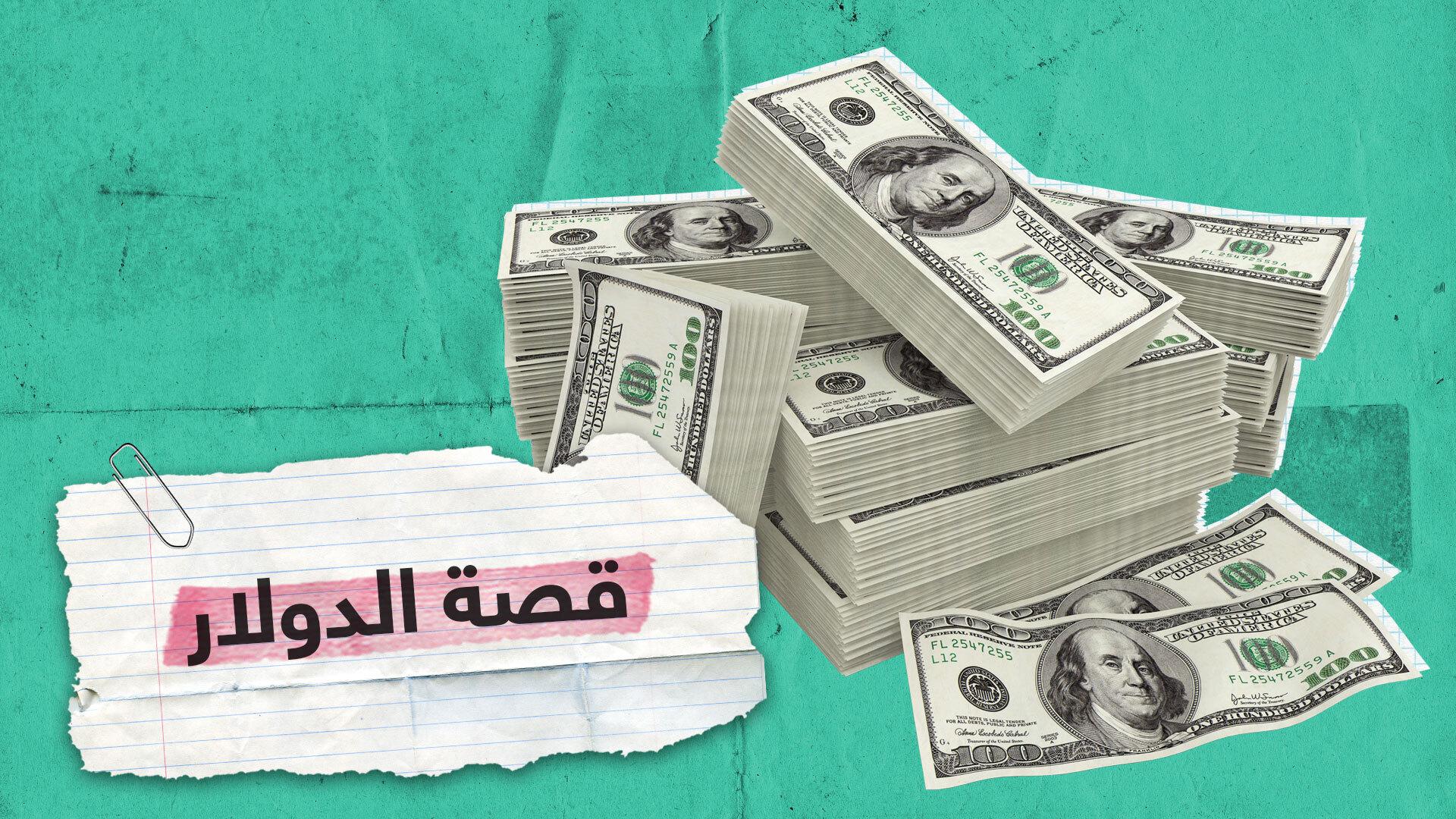 هل تساءلت عن سبب ارتباط سعر صرف عملات العالم بالدولار الأمريكي؟ إليك الجواب