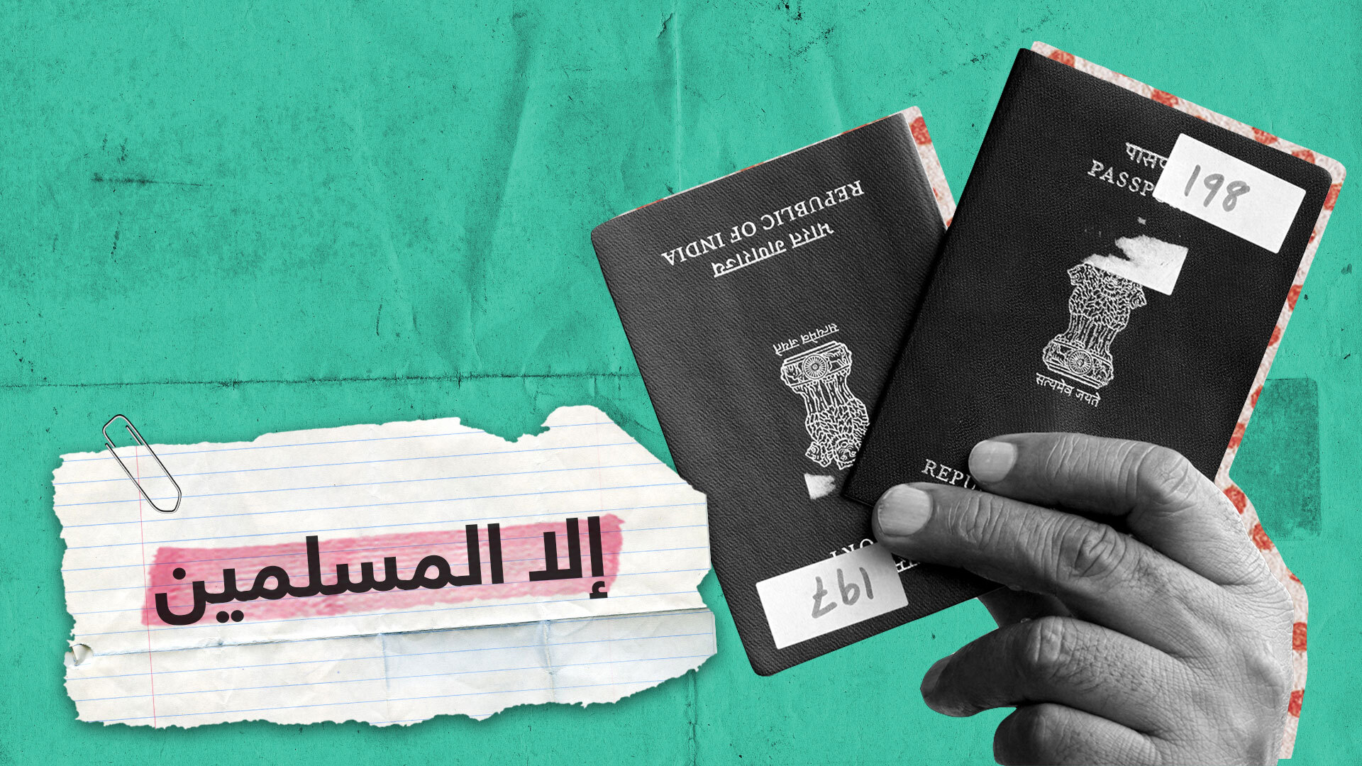 الهند تمنح الجنسية للمهاجرين شريطة ألا يكونوا مسلمين