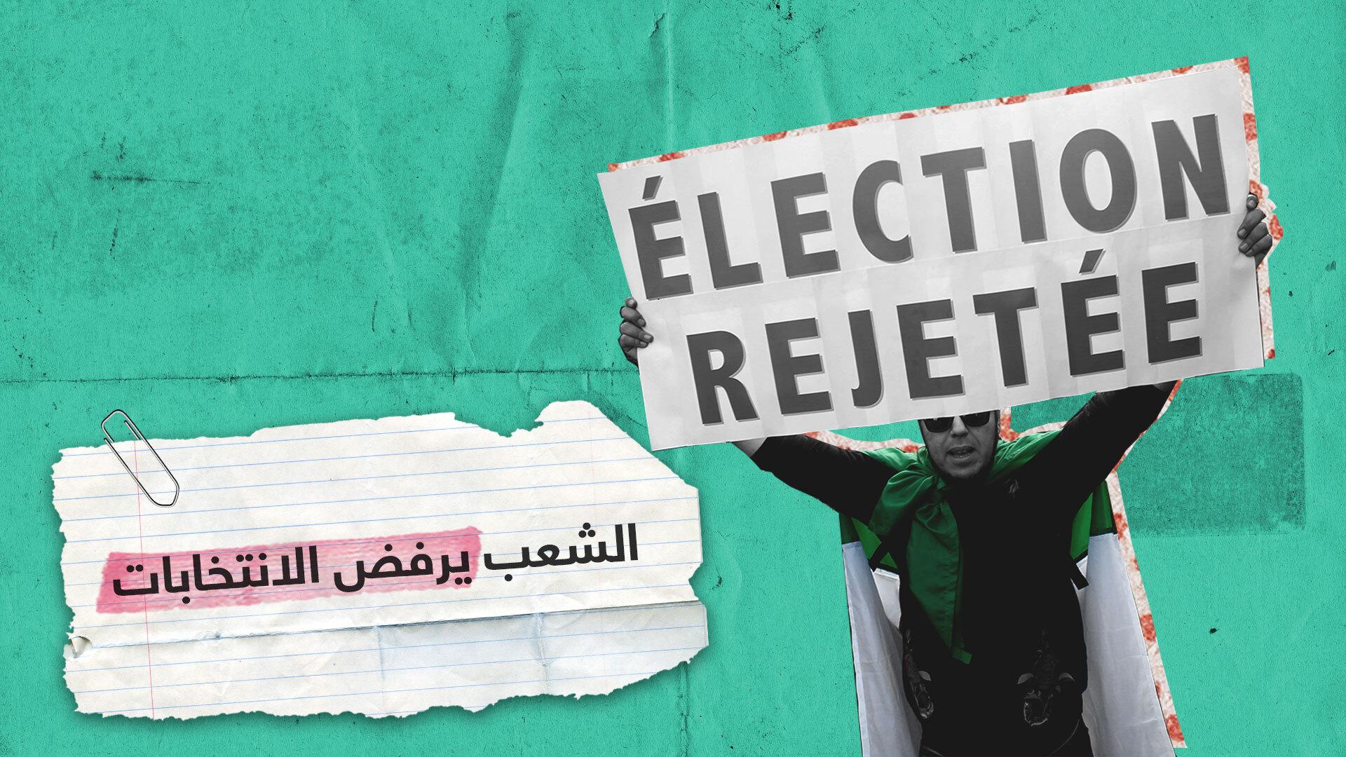 معارضون للانتخابات يقتحمون مركزا للتصويت في الجزائر