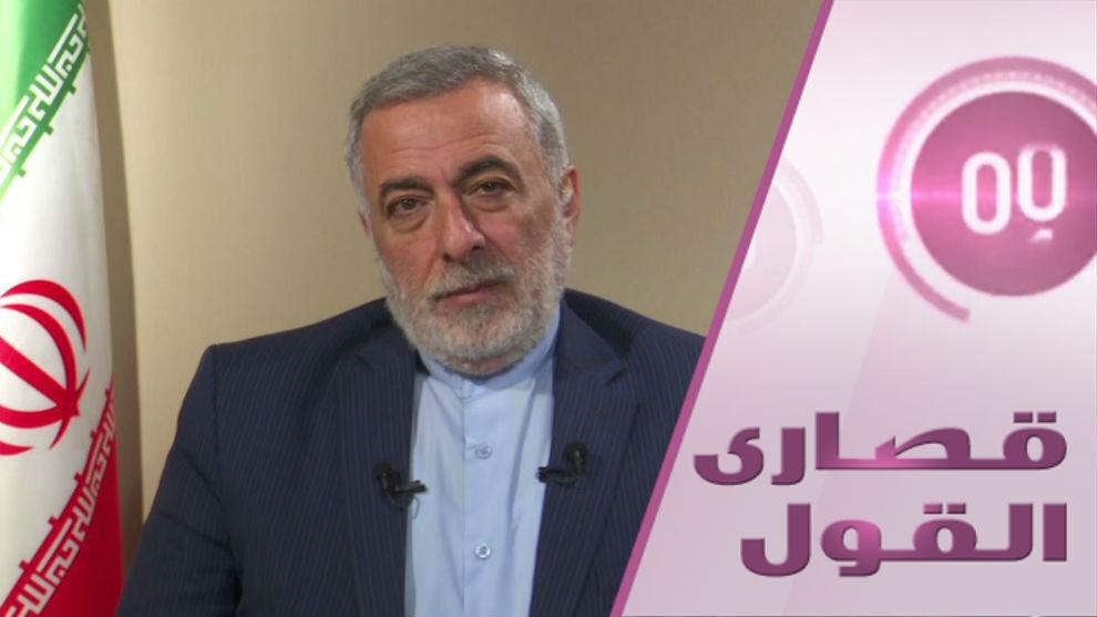 حديث مفتوح مع مساعد وزير الخارجية الإيراني حول العراق ولبنان وسوريا