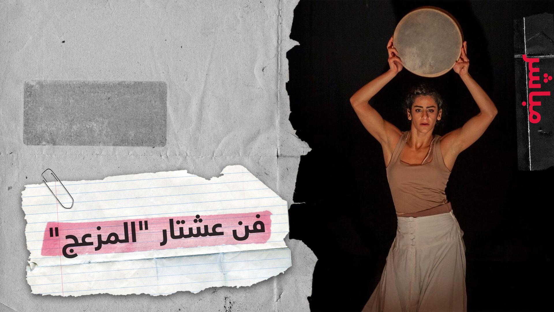 """فن عشتار """"المزعج"""".. جدل بعد توقيف جامعة فلسطينية مسرحية """"جريئة"""""""