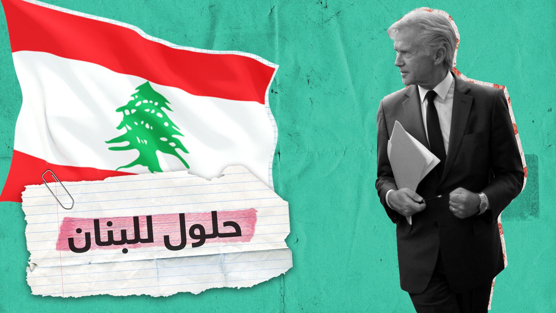 """حلول صندوق النقد الدولي """"لإنقاذ"""" لبنان من الأزمة الاقتصادية والمالية"""