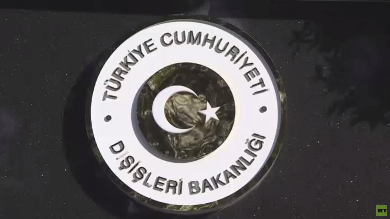الخارجية التركية تستدعي السفير الأمريكي