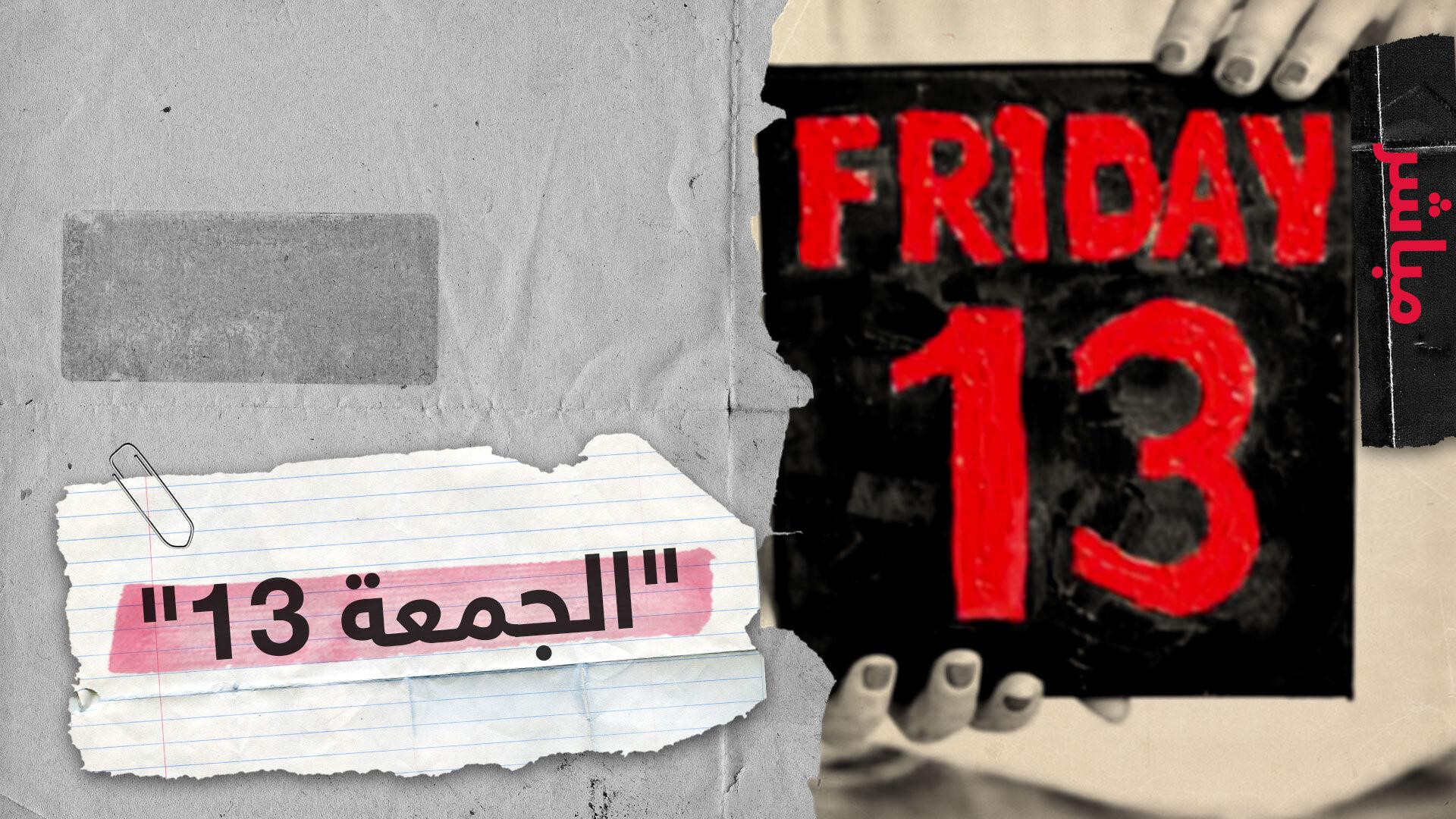 """""""الجمعة 13"""" الأكثر نحسا في العام.. يـوم يـخشـاه الـكثيرون عبـر الـعـالم"""