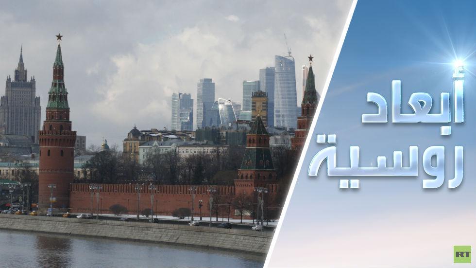 العقوبات ضد روسيا. بين التأثير والبروباغندا