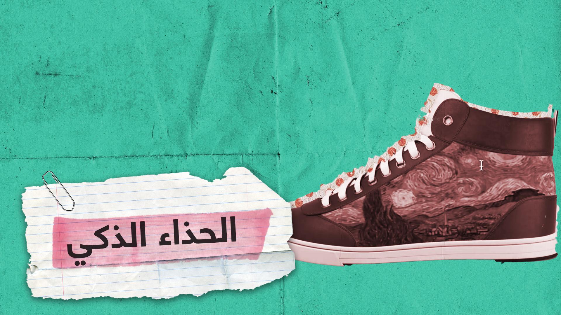 أحذية ذكية مزودة بشاشات