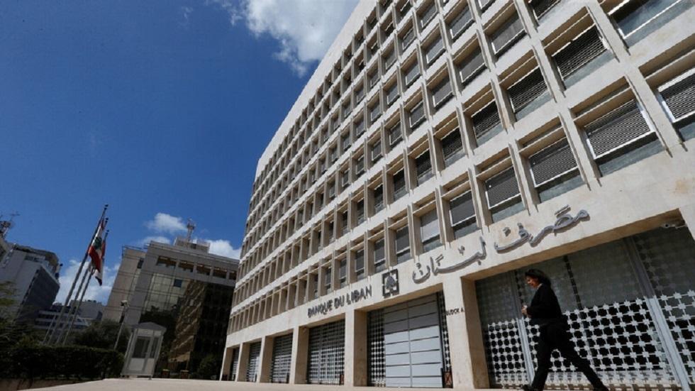 مصرف لبنان - أرشيف -