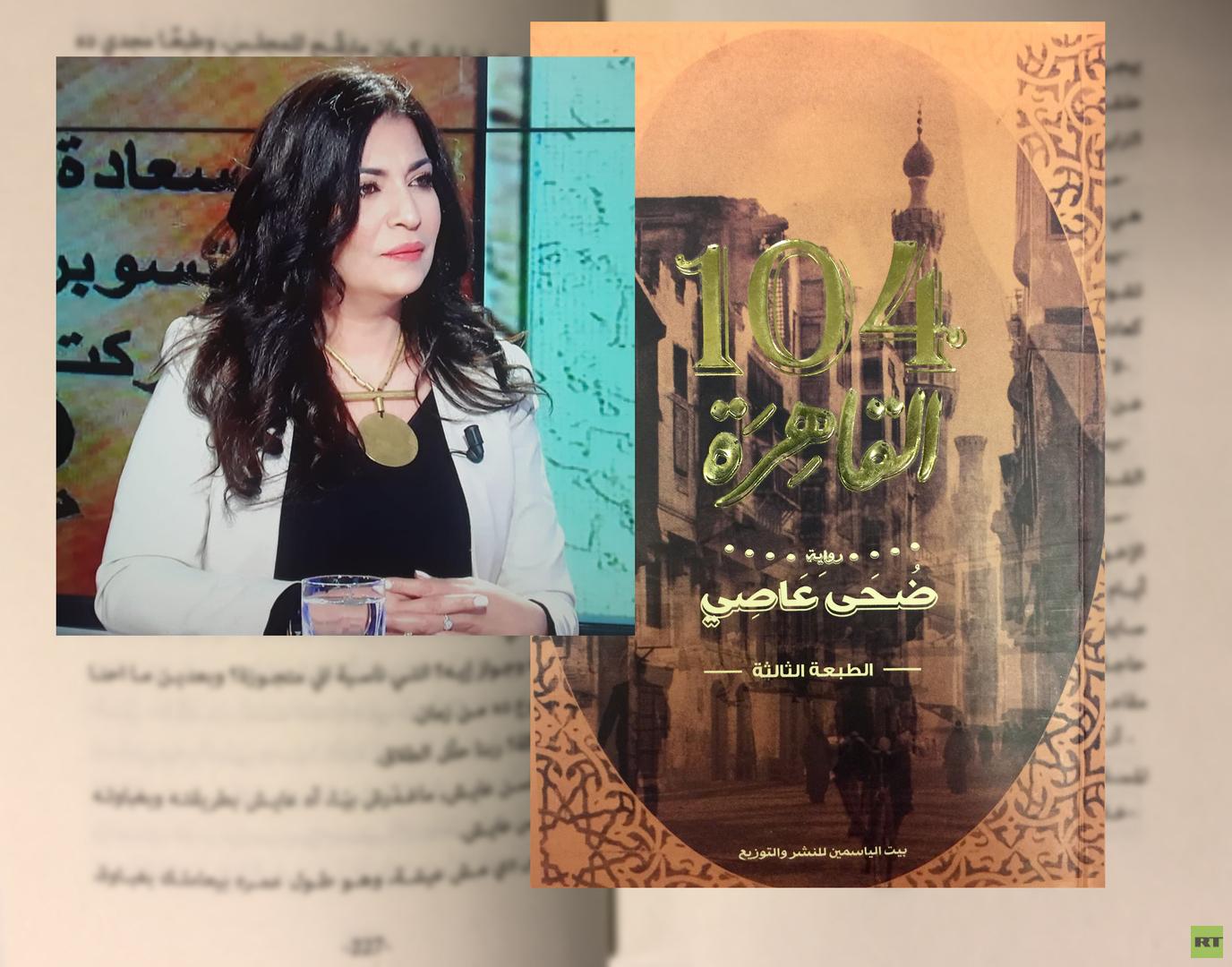 الكاتبة المصرية ضحى عاصي باللغة الروسية