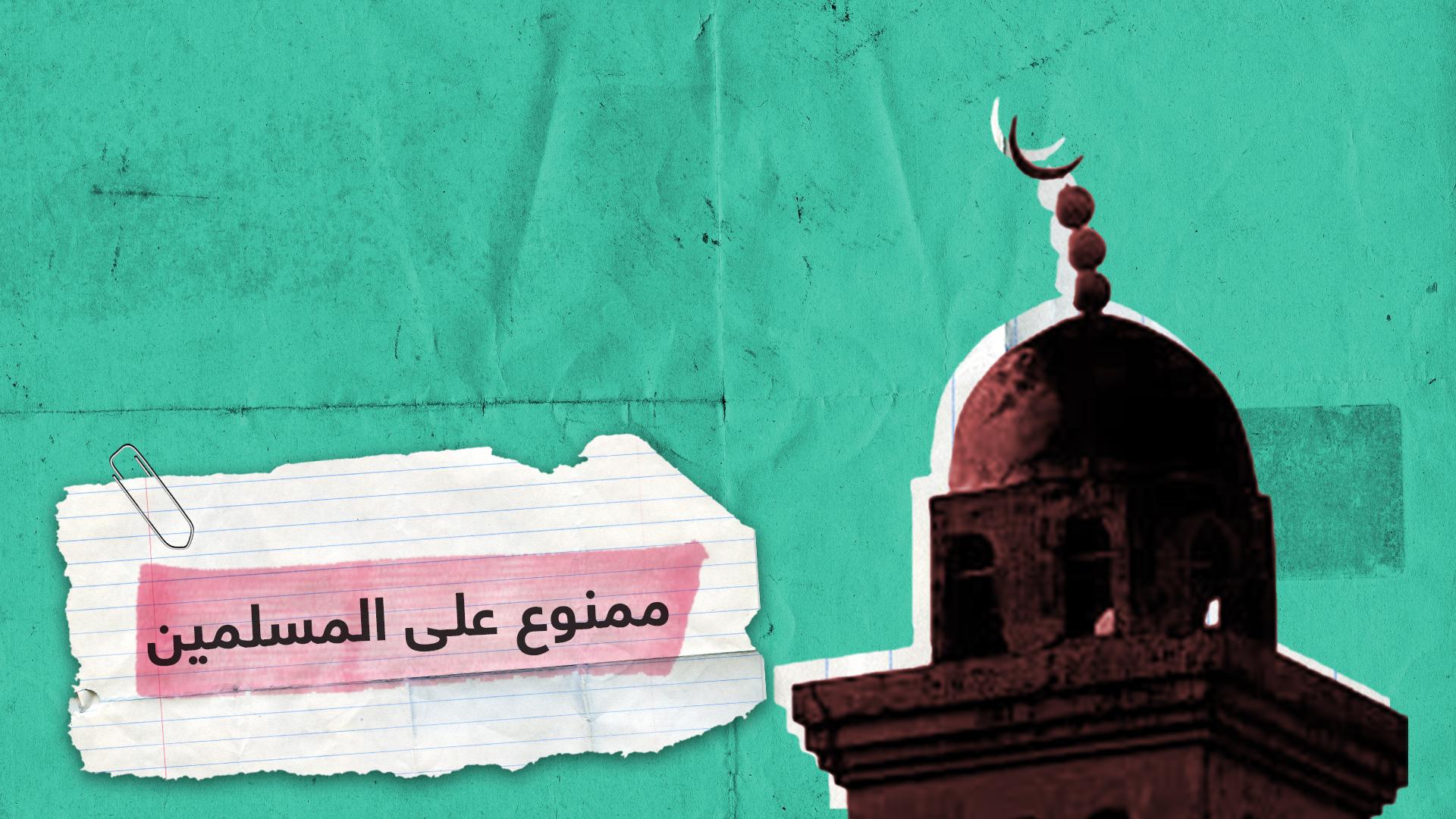 الهند تستثني المسلمين من قانون الجنسية