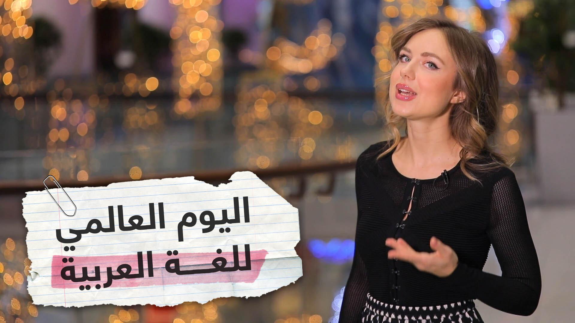 ما هو فضل اللغة العربية على الروسية؟