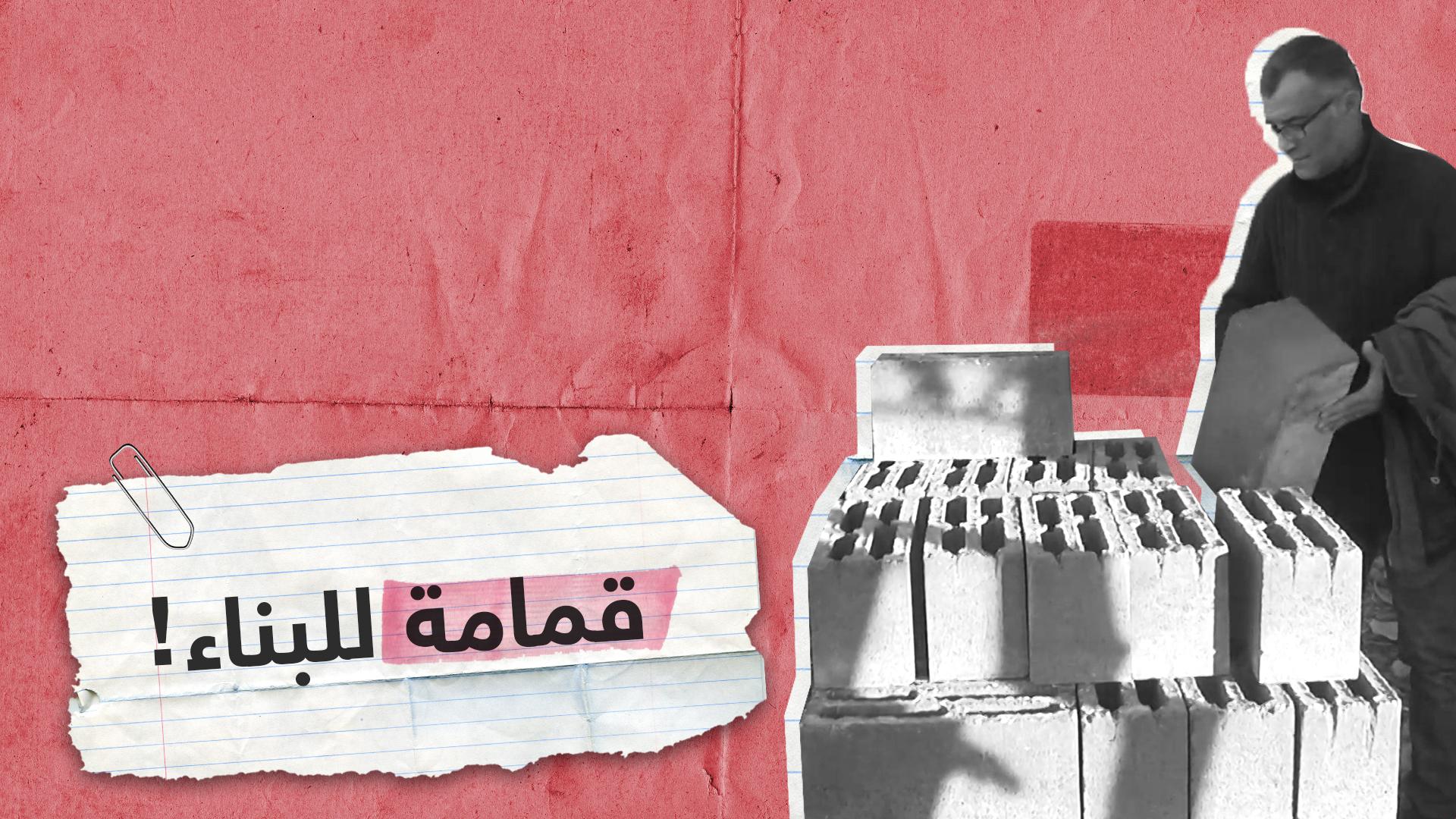 تحويل القمامة إلى مواد بناء.. تعرف على التجربة الفلسطينية