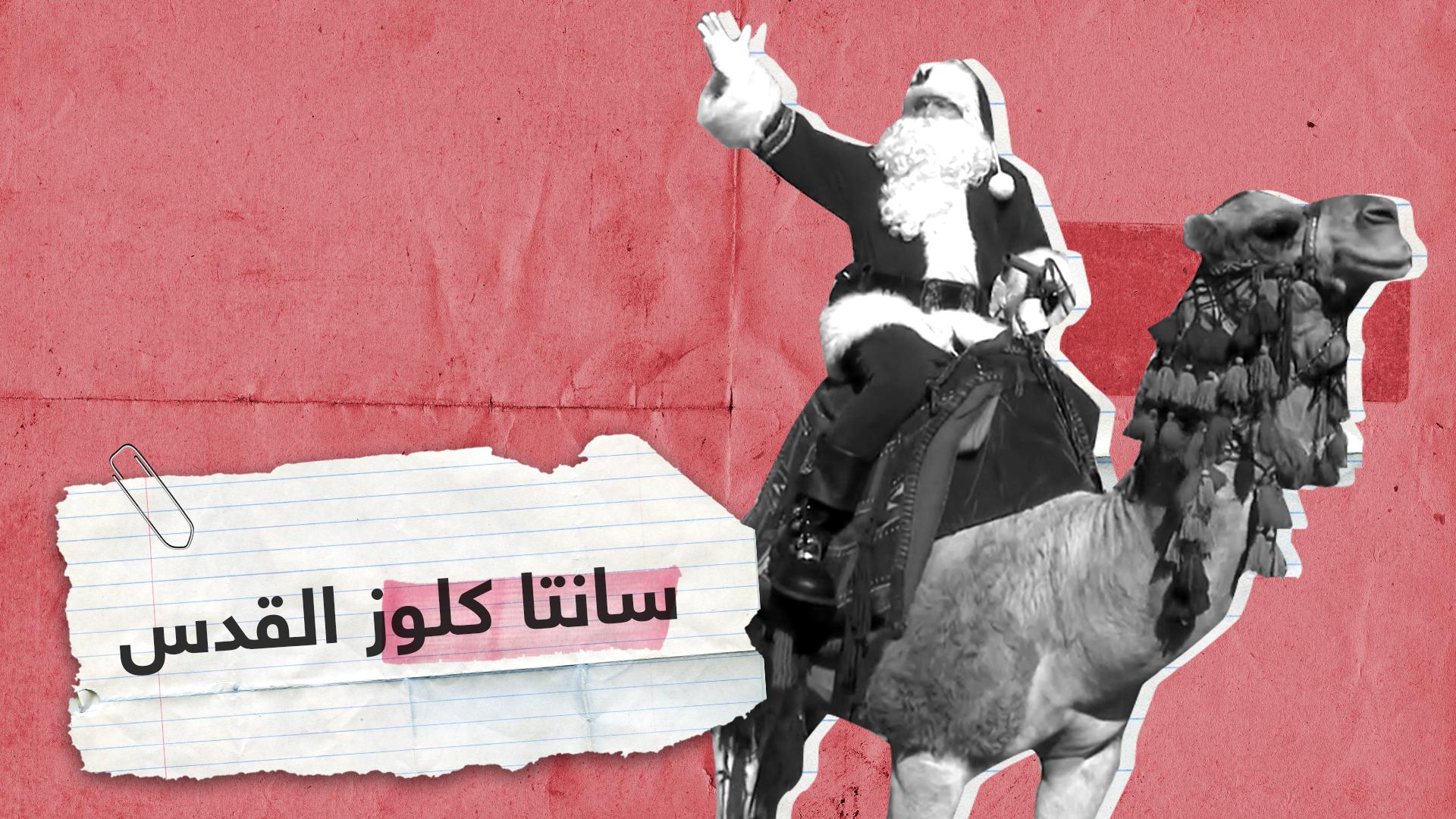سانتا كلوز القدس ..الفلسطيني عيسى أنيس
