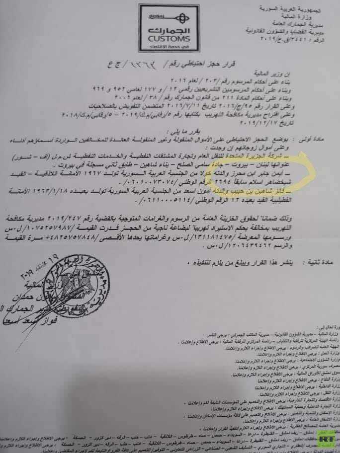 سوريا .. الحجز على أموال أيمن جابر أحد