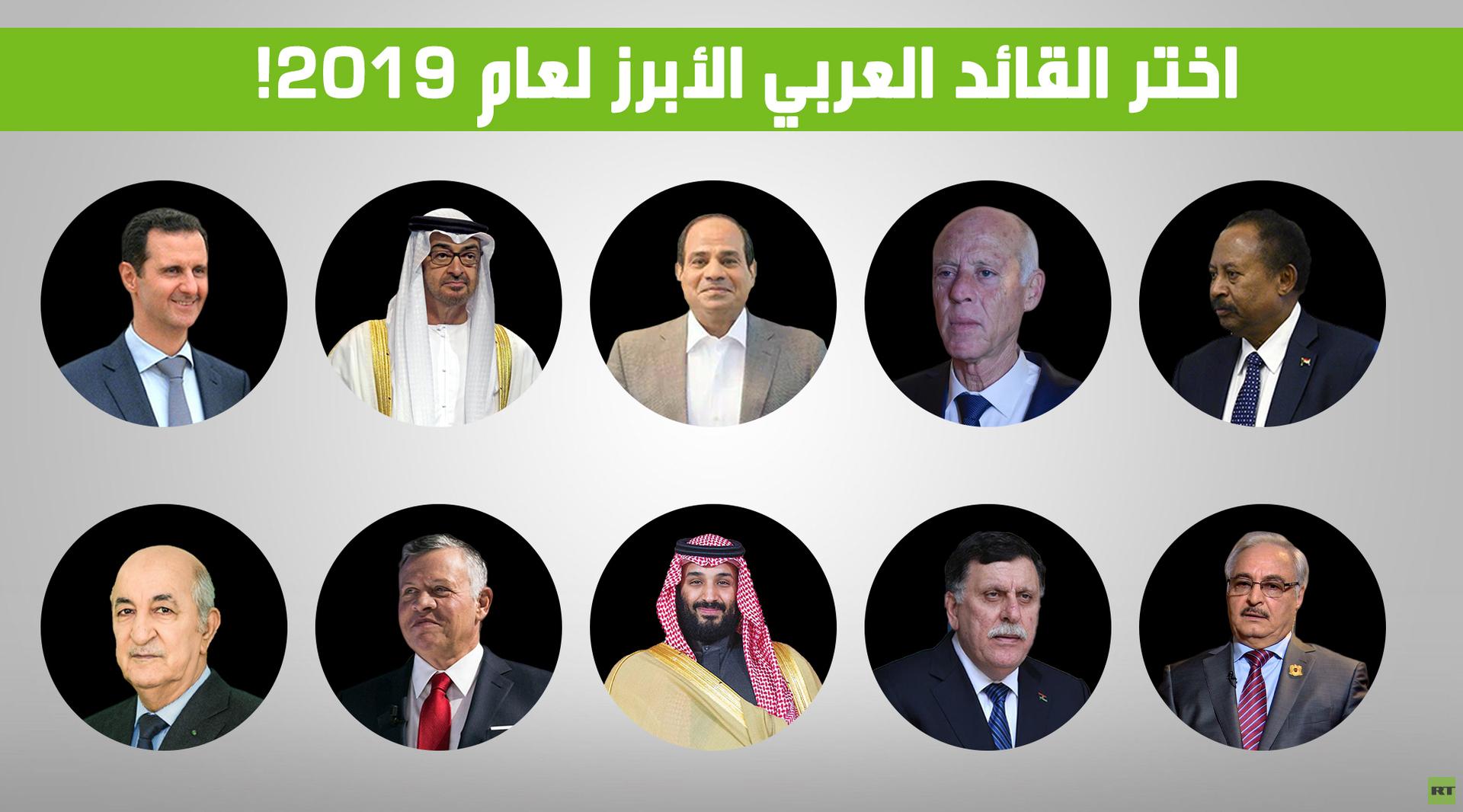 اختر القائد العربي الأبرز للعام 2019!