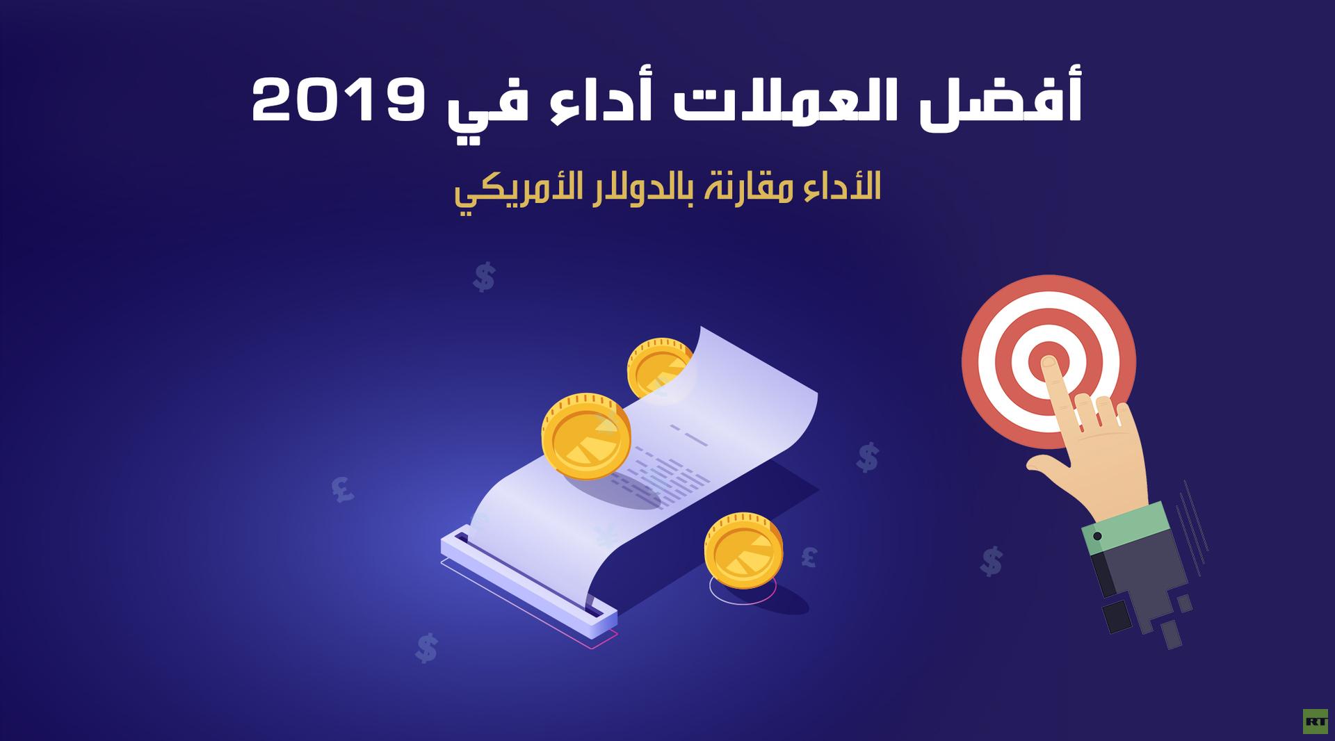 أفضل العملات أداء في 2019