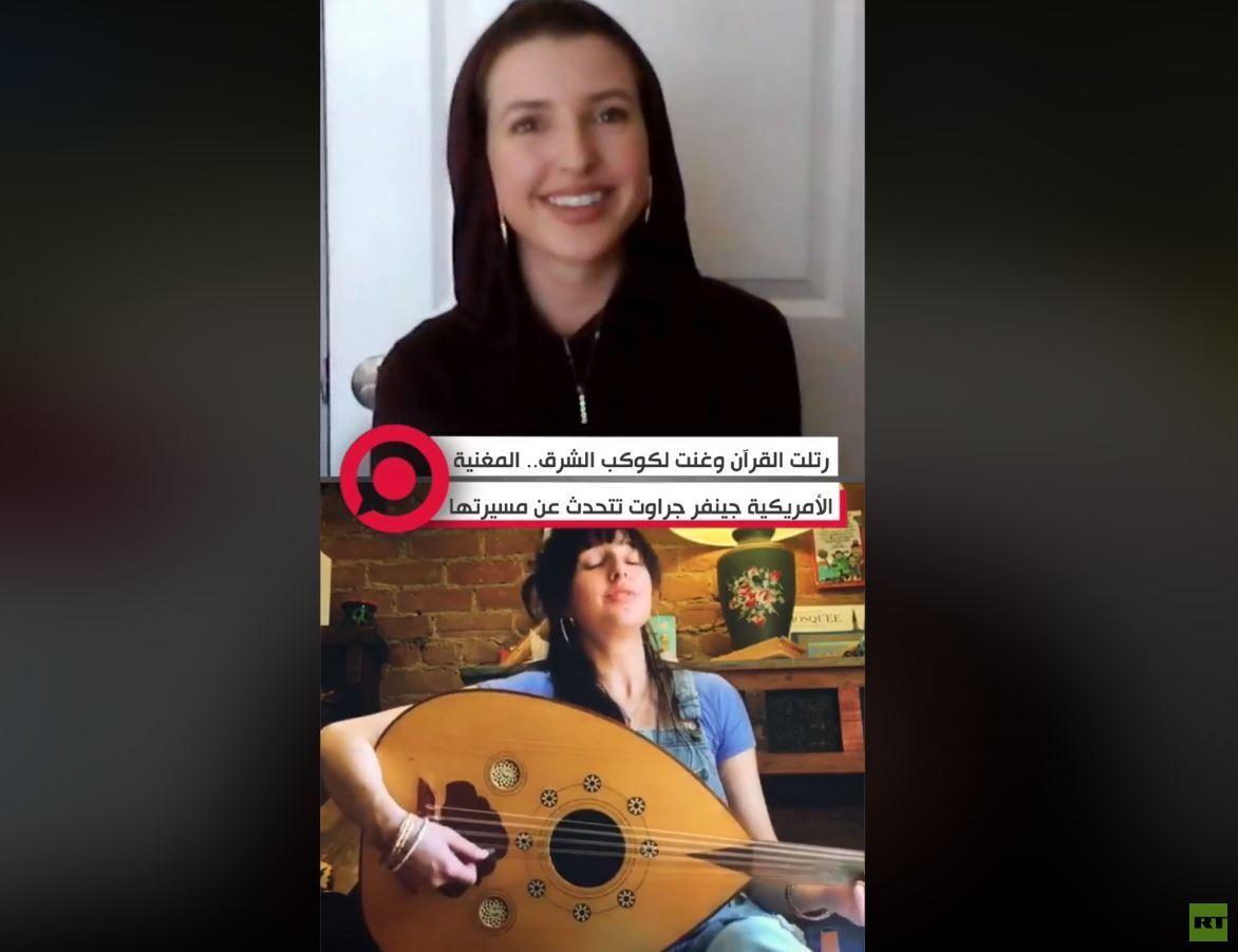 رتلت القرآن وغنت لكوكب الشرق.. المغنية الأمريكية جينفر جراوت تتحدث لـRT Online