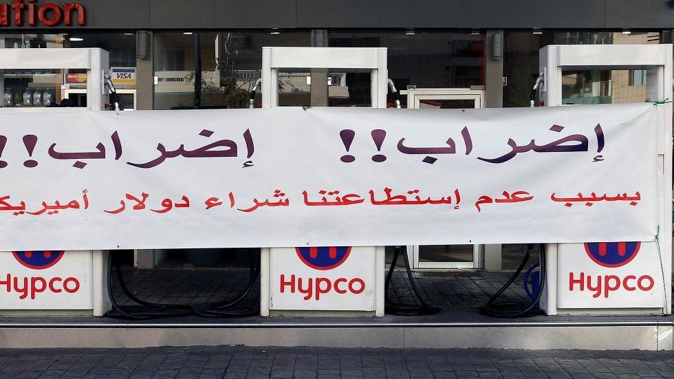 وزير المالية اللبناني: البنوك تحتجز رواتب الموظفين