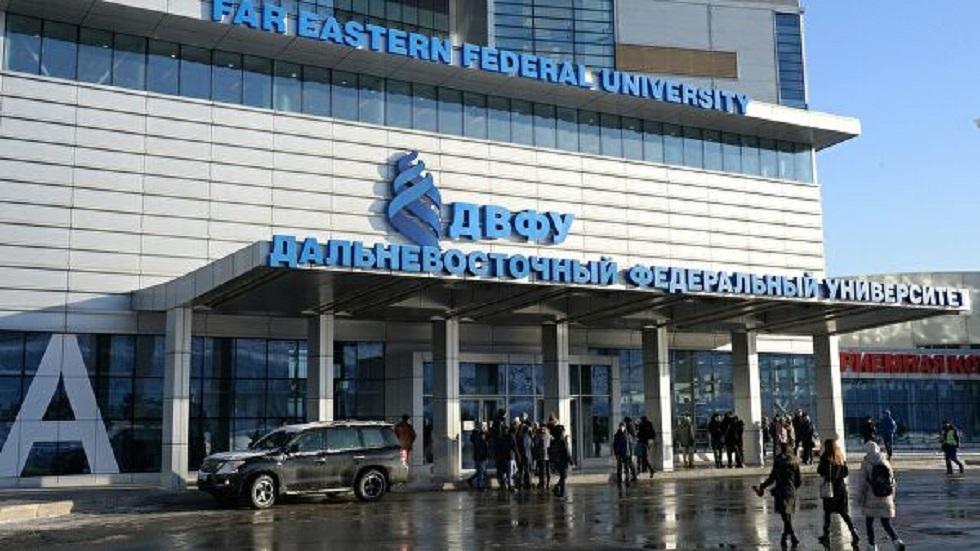 جامعة الشرق الأقصى الفدرالية