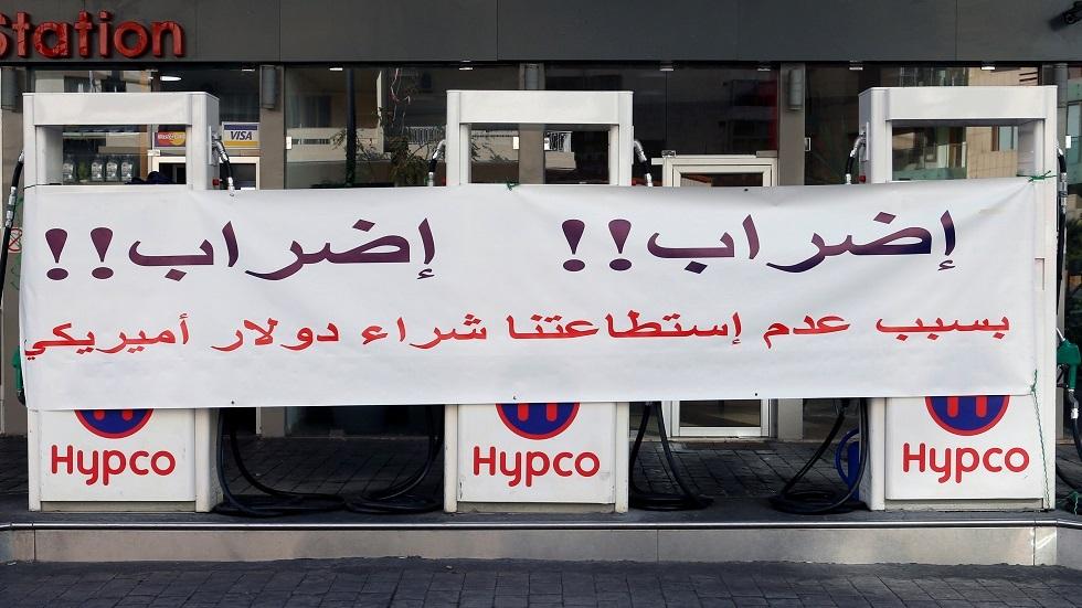 هل يقف لبنان على مشارف الجوع؟